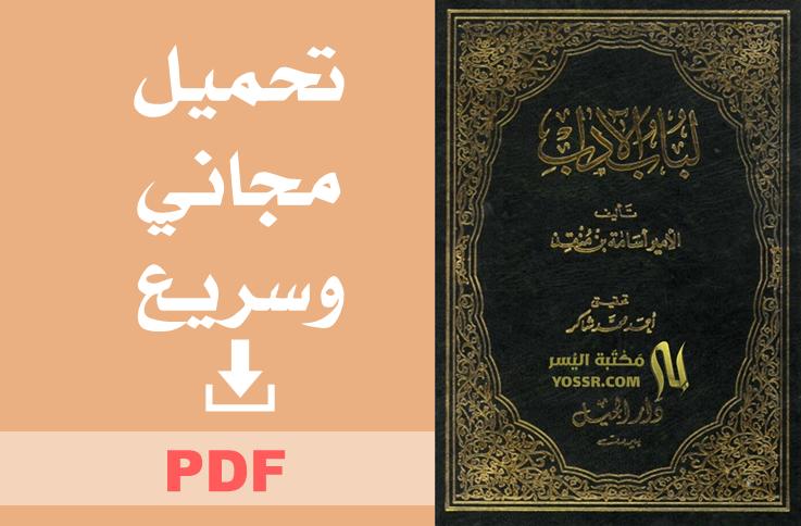 تحميل كتاب لغات الحب pdf