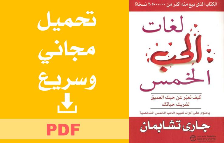 تحميل كتاب لغات الحب الخمس pdf