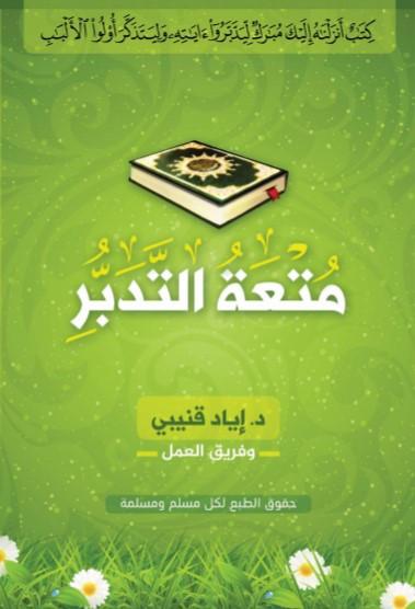 كتاب متعة التجبر إياد قنيبي