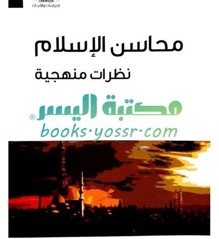 محاسن الإسلام أحمد السيد pdf