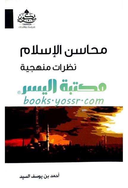 كتاب محاسن الإسلام ل أحمد السيد