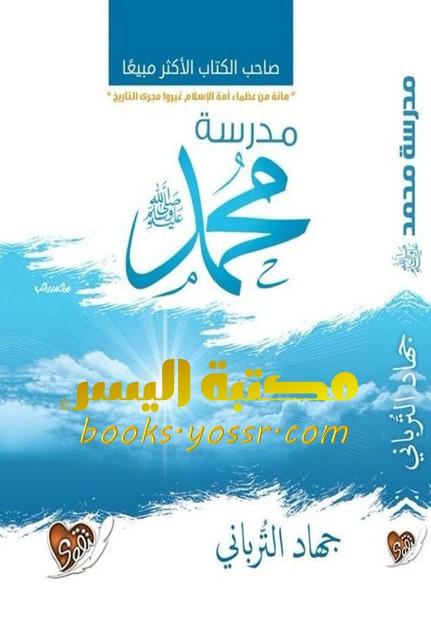 كتاب مدرسة محمد صلى الله عليه وسلم pdf