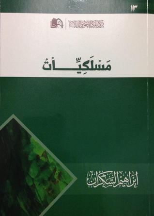 مسلكيات - إبراهيم السكران