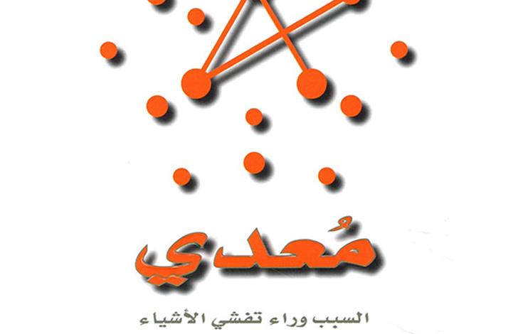 كتاب معدي pdf