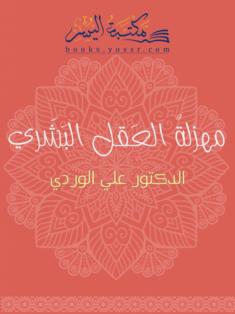 كتاب مهزلة العقل البشري pdf تحميل