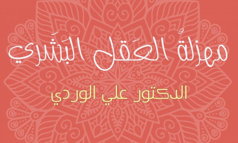 كتاب مهزلة العقل البشير علي الوردي