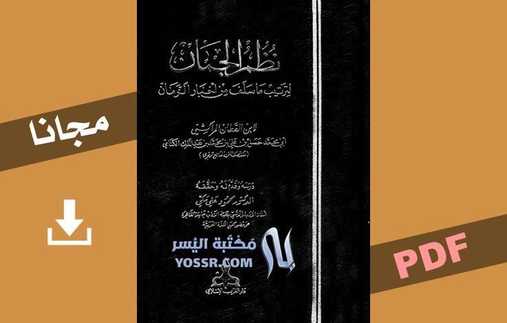 تحميل كتاب نظم الجمان لترتيب ما سلف من أخبار الزمان لابن القطان pdf