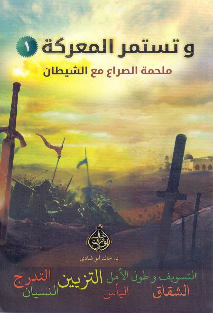 كتاب وتستمر المعركة pdf خالد أبو شادي