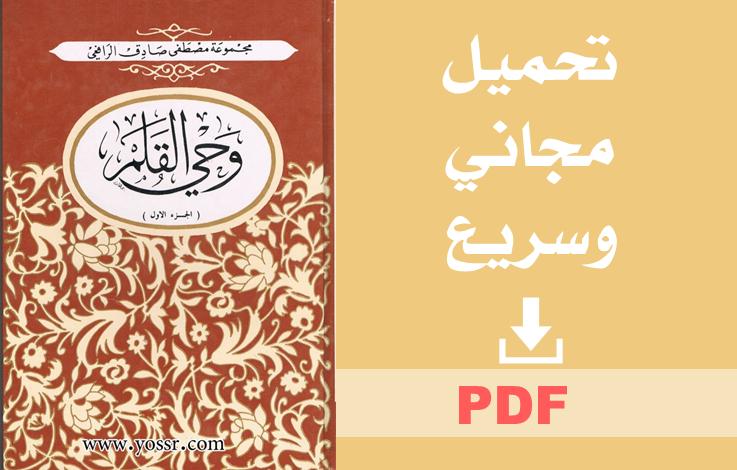 كتاب المساكين للرافعي pdf