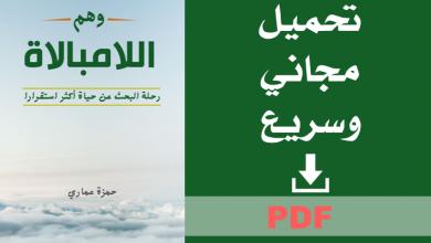 كتاب وهم اللامبالاة رحلة البحث عن حياة أكثر استقرارا - حمزة عماري