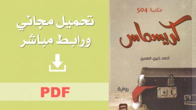 رواية كريسماس في مكة pdf أحمد خيري عمري