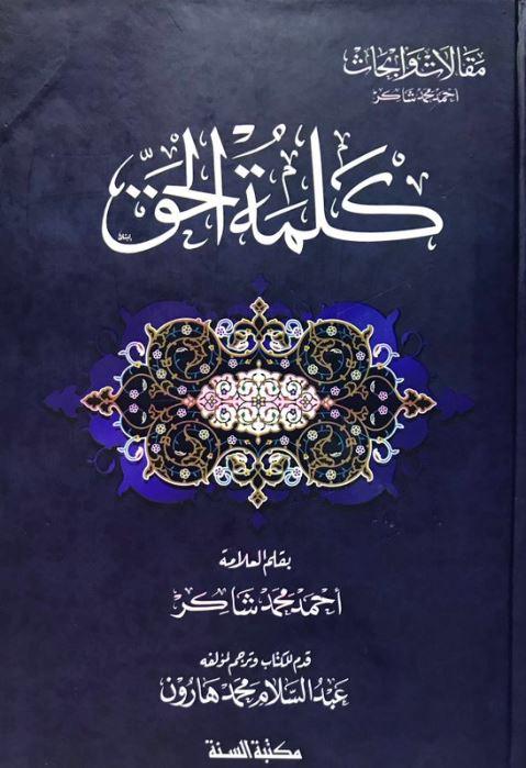 كلمة الحق للشيخ أحمد محمد شاكر