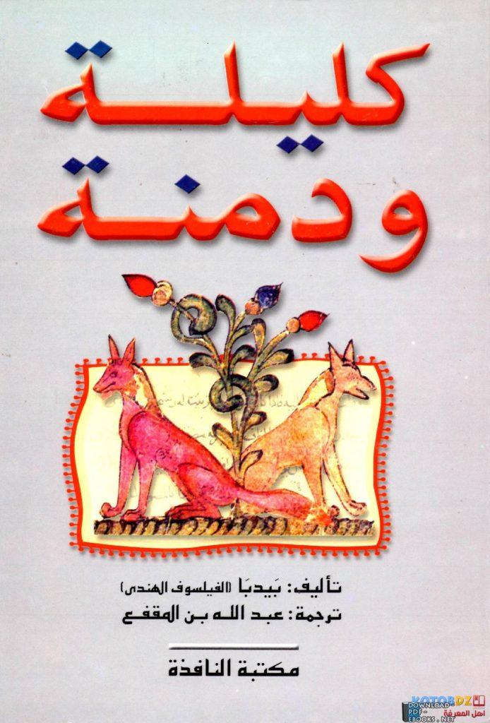 تحميل كتاب كليلة ودمنة pdf مجانا تحقيق طه حسين وعبد الوهاب عزام