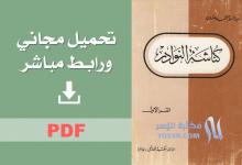 كناشة النوادر pdf عبد السلام هارون