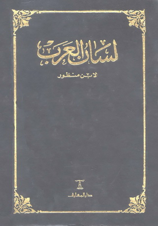 لسان العرب لابن منظور طبعة دار المعارف