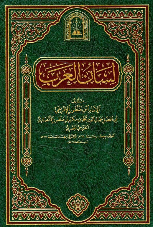 لسان العرب طبعة الأوقاف السعودية PDF ملف واحد