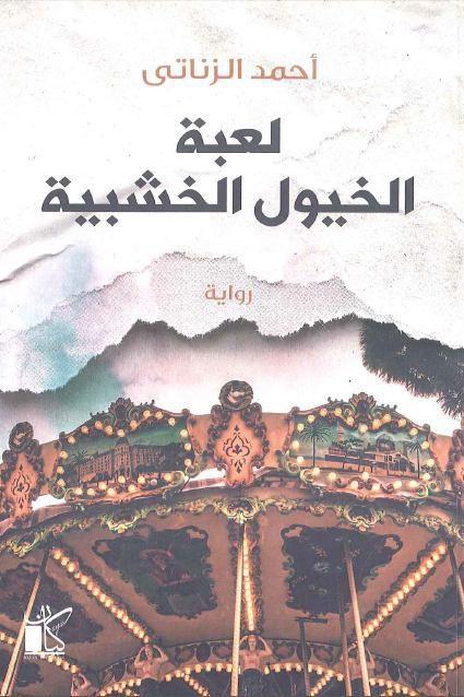 تحميل رواية لعبة الخيول الخشبية pdf أحمد الزناتي