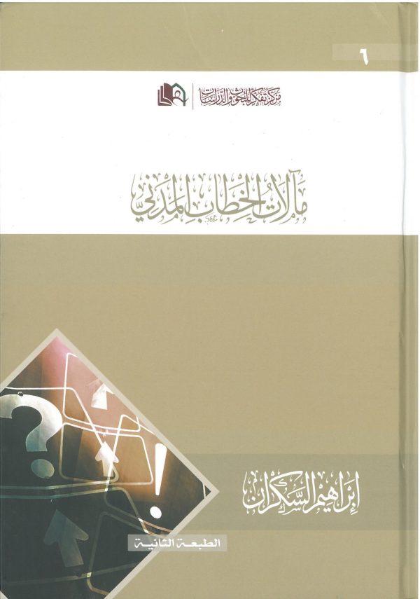 مآلات الخطاب المدني - إبراهيم السكران