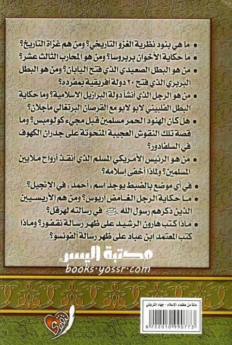 كتاب 100 من عظماء الاسلام غيروا مجرى التاريخ pdf