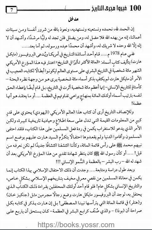 مائة من عظماء أمة الإسلام غيروا مجرى التاريخ pdf