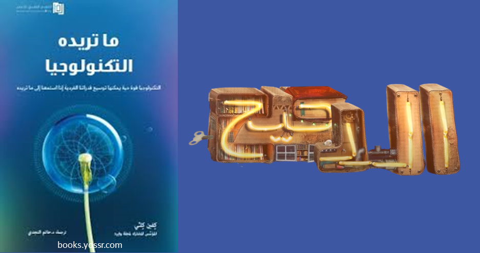 أكثر من 50 كتاب ذكرها الدحيح في حلقاته على اليوتيوب