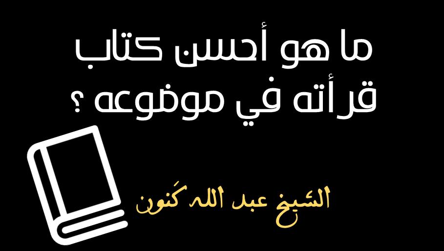الأستاذ عبد الله كنون: ما هو أحسن كتاب قرأته في موضوعه ؟