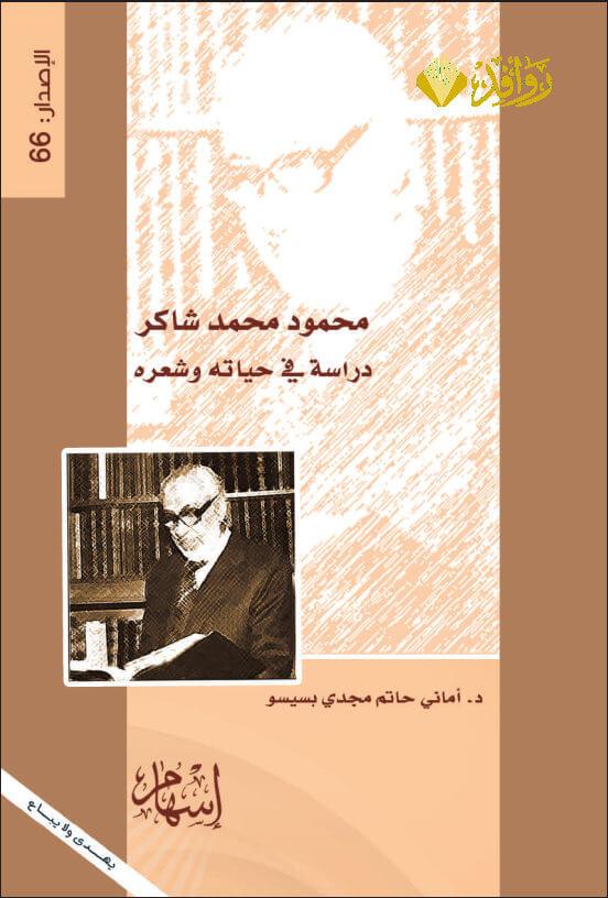 محمود محمد شاكر دراسة في حياته وشعره pdf حجم خفيف