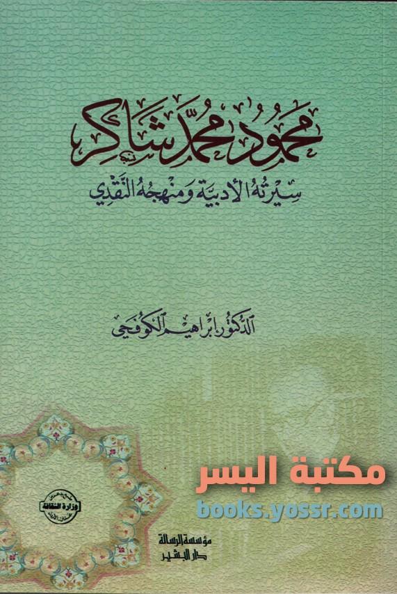 كتاب محمود محمد شاكر سيرته الأدبية ومنهجه النقدي