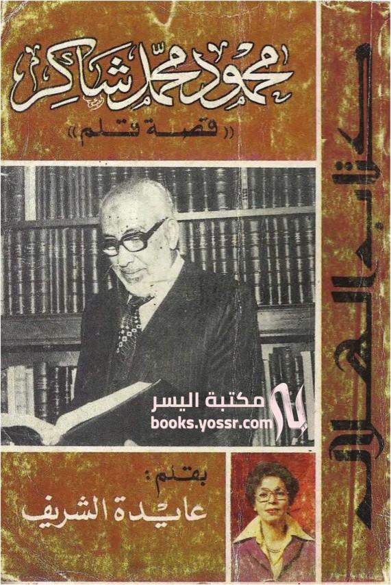 تحميل كتاب محمود محمد شاكر قصة قلم ل عايدة الشريف