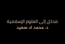 مدخل إلى العلوم الإسلامية