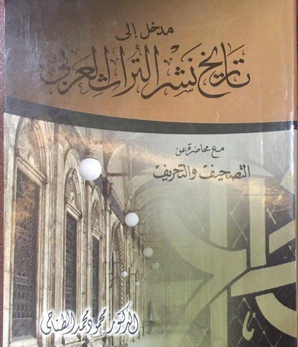 مدخل إلى تاريخ نشر التراث العربي - محمود محمد الطناحي