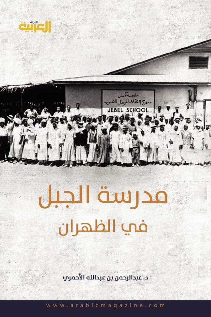 مدرسة الجبل في الظهران تأليف عبد الرحمن بن عبد الله الأحمري