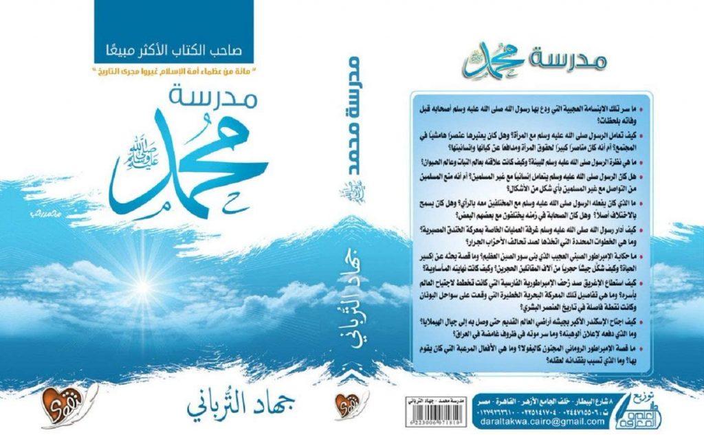 كتاب مدرسة محمد صلى الله عليه وسلم ل جهاد الترباني pdf