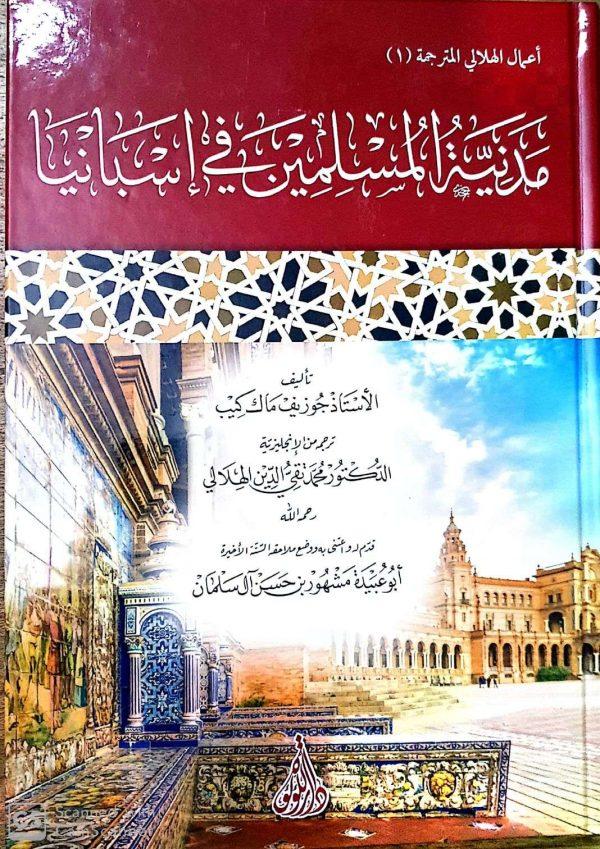 مدنية المسلمين في إسبانيا ترجمة تقي الدين الهلالي - تحقيق حسن مشهور