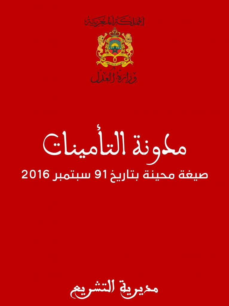 مدونة التأمينات - وزارة العدل
