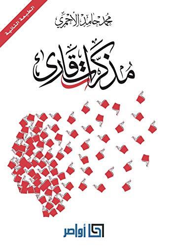 مذكرات قارئ محمد حامد الأحمري