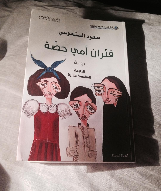 مراجعة رواية فئران أمي حصة ل سعود السنوسي