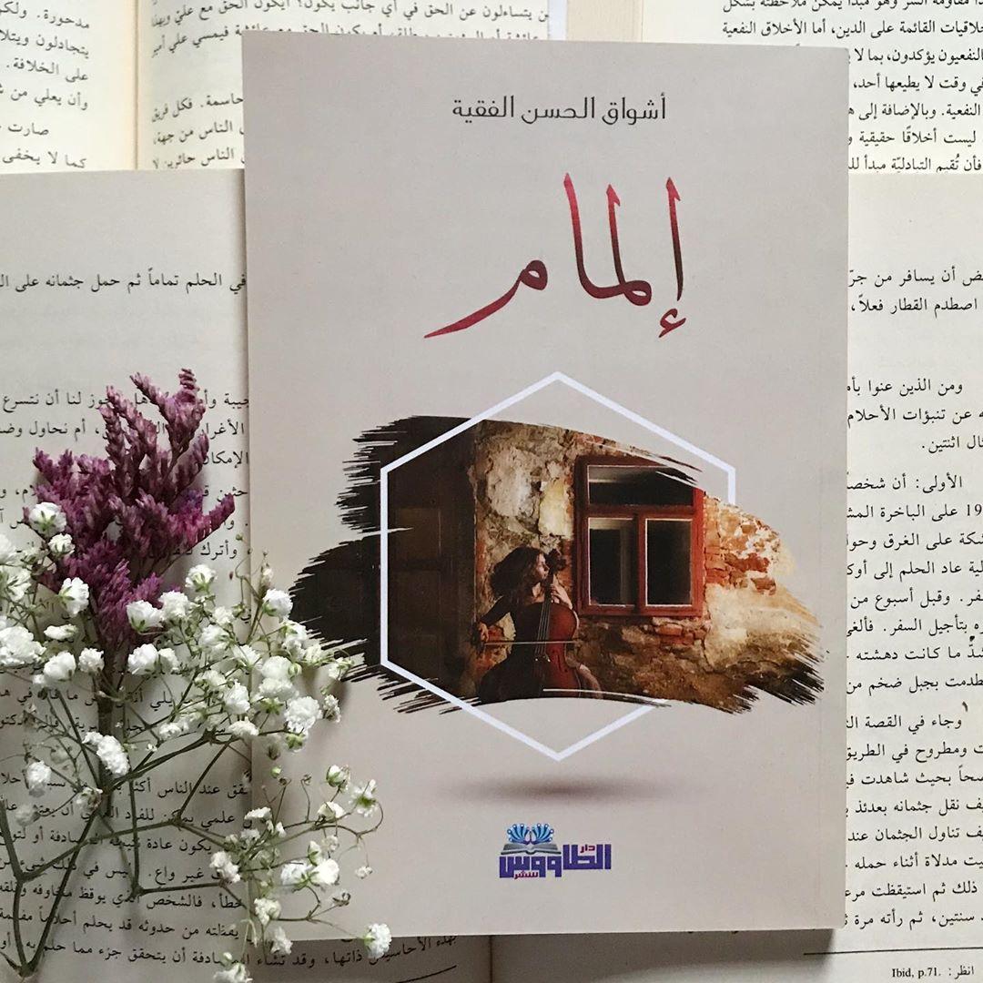 مراجعة كتاب إلمام تأليف أشواق الحسن الفقيه