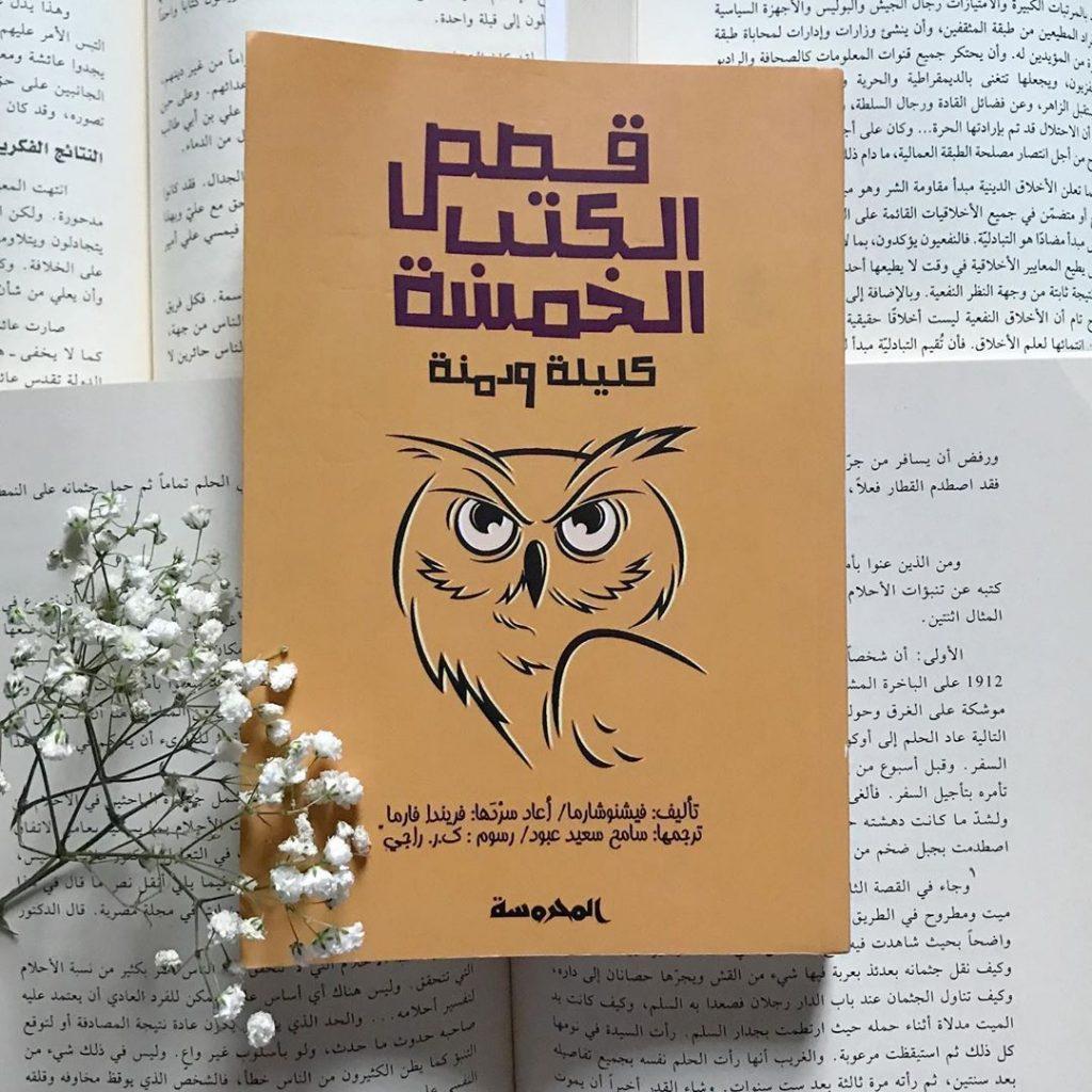 مراجعة كتاب قصص الكتب الخمسة كليلة ودمنة