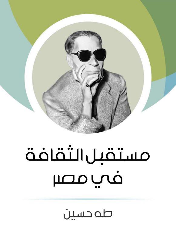 تحميل كتاب مستقبل الثقافة في مصر pdf طه حسين