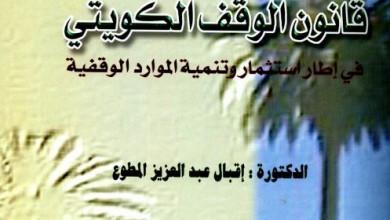 مشروع قانون الوقف الكويتي في إطار استثمار وتنمية الموارد الوقفية