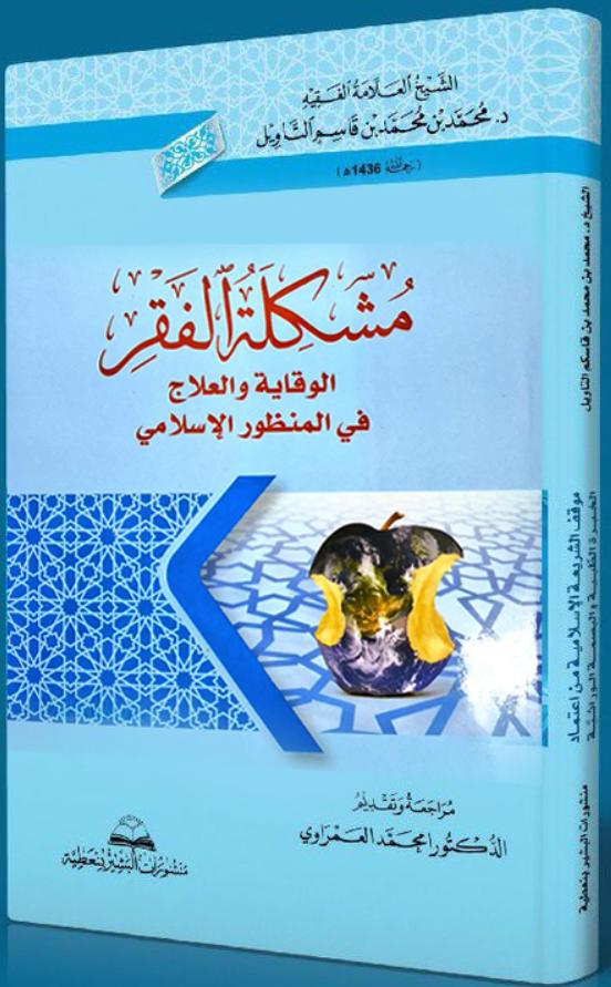 مشكلة الفقر في الإسلام - محمد بن محمد التاويل