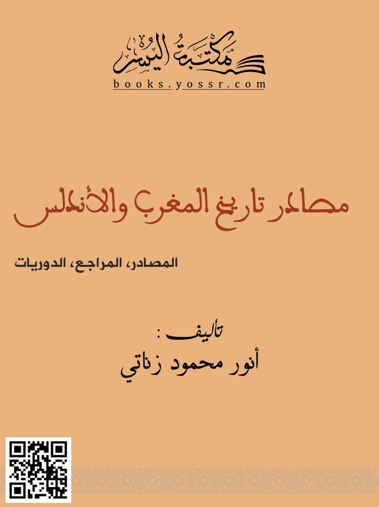 مصادر تاريخ المغرب والأندلس