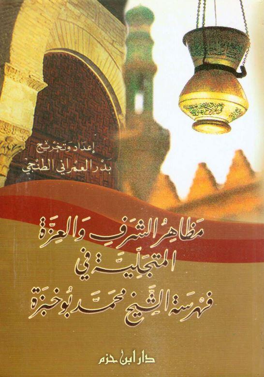 مظاهر الشرف والعزة المتجلية في فهرسة الشيخ محمد بوخبزة