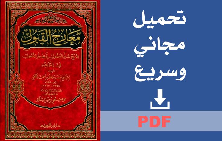 كتاب معارج القبول شرح سلم الوصول (ط. ابن الجوزي)