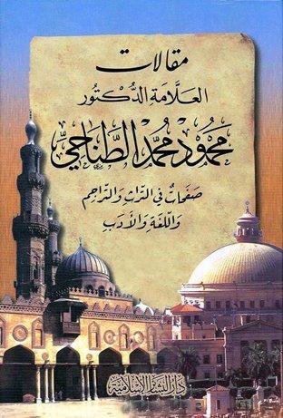 مقالات العلامة الدكتور محمود محمد الطناحي
