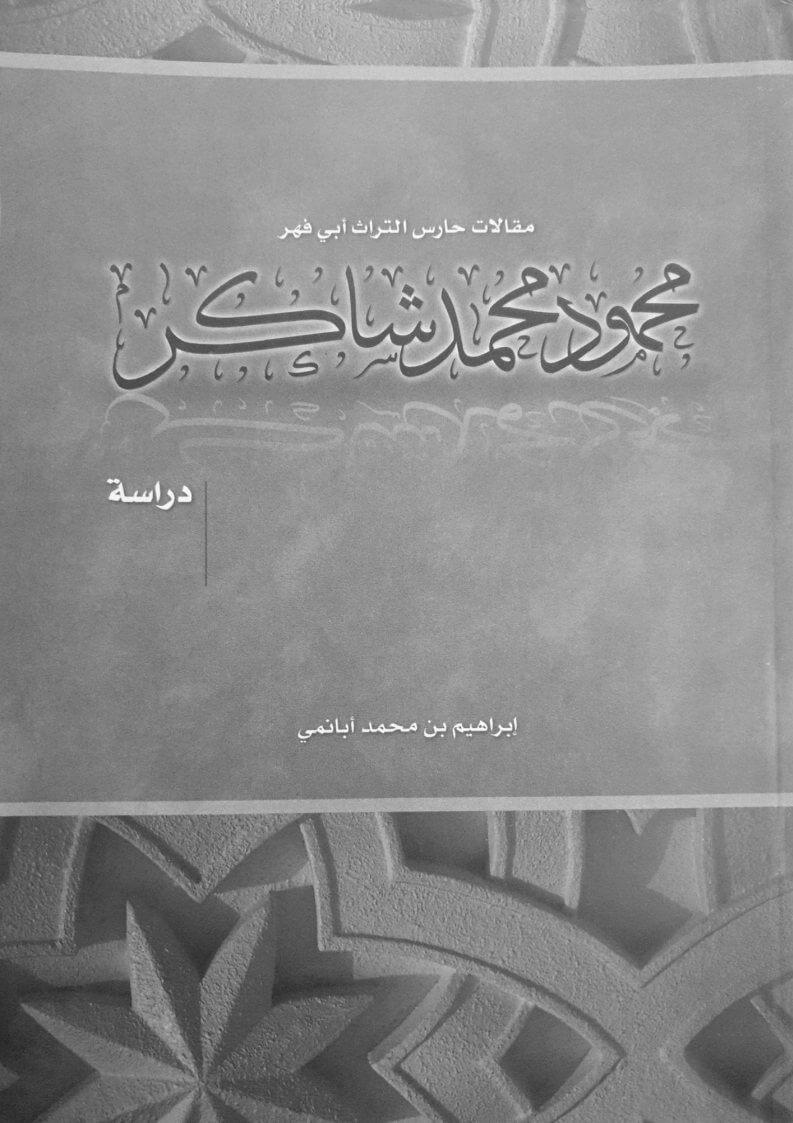 مقالات حارس التراث أبي فهر محمود محمد شاكر
