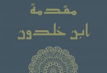 مقدمة ابن خلدون تحقيق علي عبدالواحد وافي pdf