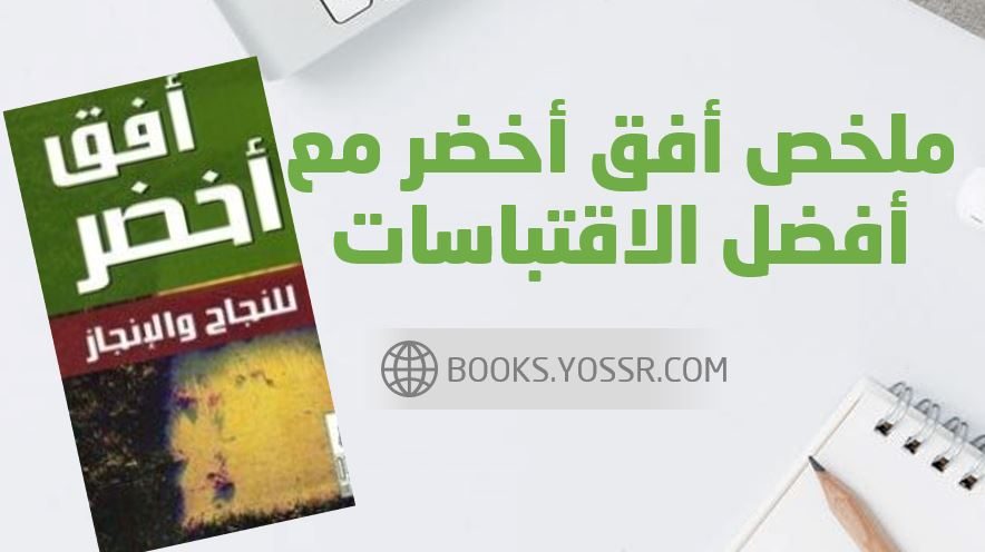 ملخص كتاب أفق أخضر مع أفضل الاقتباسات للدكتور عبد الكريم بكار