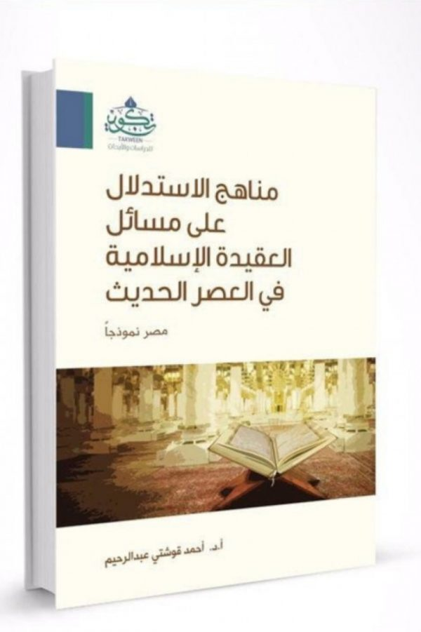 مناهج الاستدلال على مسائل العقيدة الاسلامية - أحمد قوشتي عبدالرحيم